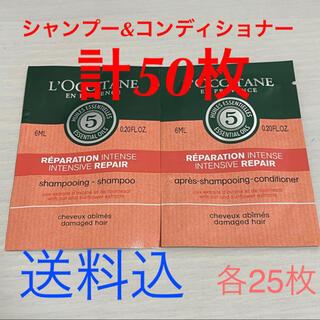 L'OCCITANE - 【送料込】L'OCCITANE サンプル★50枚★シャンプー&コンディショナー