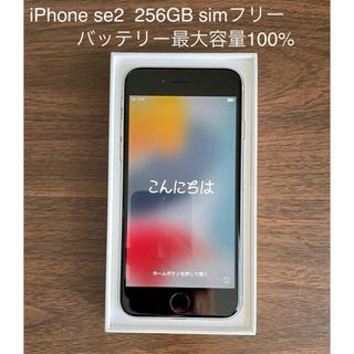 iPhone - 【美品】iPhone SE 第2世代 256GB SIMフリー ホワイト
