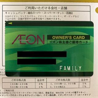 AEON - イオン 株主優待カード(ファミリーカード)