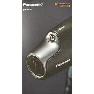 Panasonic - クリスマスプレゼントに♪ パナソニック EH-NA0G ヘアドライヤー ナノケア