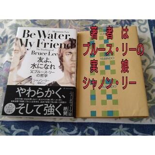 友よ、水になれ 父ブルース・リーの哲学(文学/小説)