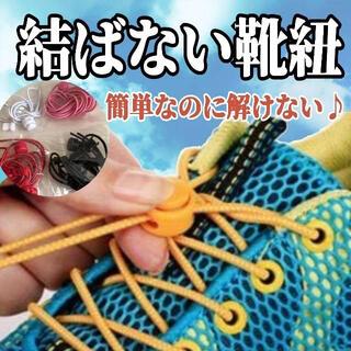 結ばない靴紐  くつひも  簡単靴紐   スニーカー 結ばない 靴紐 靴ひも