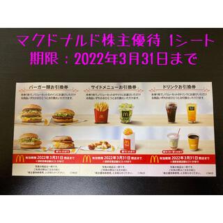 マクドナルド(マクドナルド)のマクドナルド 株主優待券 1シート①(フード/ドリンク券)