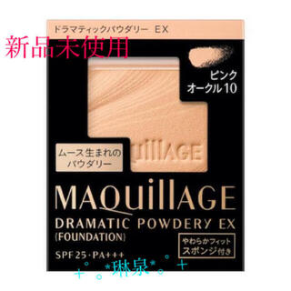 MAQuillAGE - 資生堂 マキアージュドラマティックパウダリーUVNピンクオークル10 レフィル