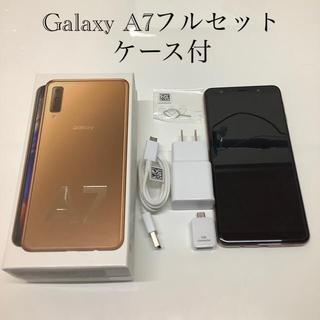 美品 Galaxy A7 64GB ゴールドフルセット ケース付(中古)