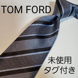 トムフォード(TOM FORD)の【新品タグ付き】TOMFORD トムフォード レジメンタル ネクタイ メンズ(ネクタイ)
