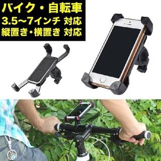自転車 スマホ ホルダー 簡単取付け 360度回転 ベビーカーにも 自転車用