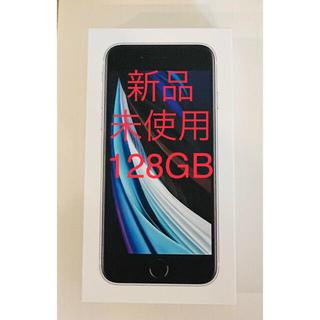 Apple - 【新品未使用】 iPhone SE2本体 第2世代 白 128GB simフリー