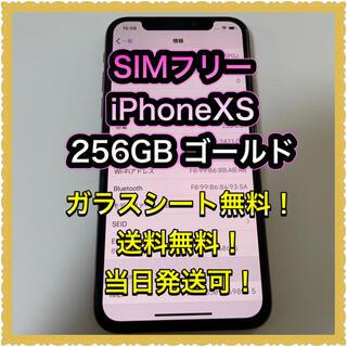 アイフォーン(iPhone)の■SIMフリーiPhoneXS  256GB ゴールド■(スマートフォン本体)