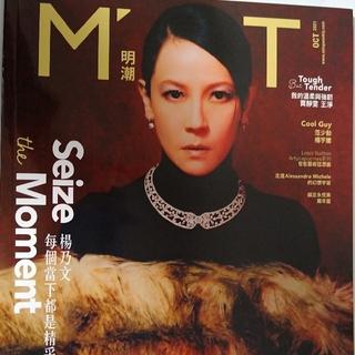 明潮M'INT 2021.10 楊宇騰YU