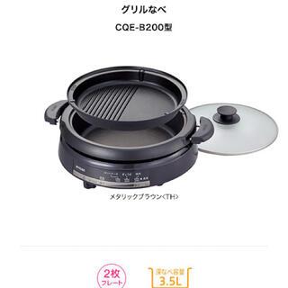 タイガー(TIGER)のタイガー グリルなべ CQE-B200 TH メタリックブラウン(調理機器)