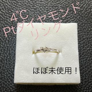 4℃ - ほぼ未使用美品4℃ プラチナ ダイヤモンド リング定価92400円 箱付き 指輪