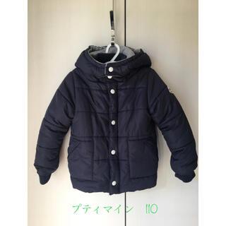 プティマイン(petit main)のプティマイン   袖リブ中わた入りジャケット(ジャケット/上着)