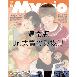 Myojo 12月号 通常版 雑誌 本体