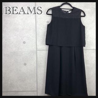 ビームス(BEAMS)の【即購入OK】BEAMS ビームス ワンピース ブラック(ロングワンピース/マキシワンピース)
