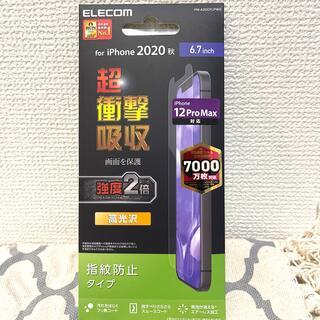 エレコム(ELECOM)のエレコム iPhone12 Pro Max フィルム 耐衝撃 強度2倍 高光沢 (保護フィルム)