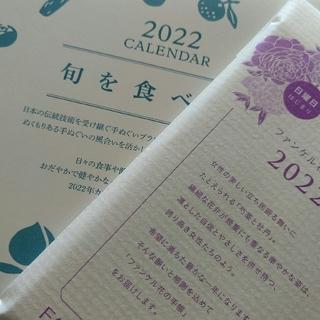 FANCL - 【日曜日はじまり】ファンケル花の手帳・カレンダー 2022