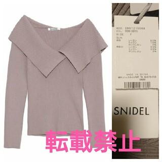 snidel - ✨新作新品タグ付き✨snidel✨オフショルリブニットプルオーバー