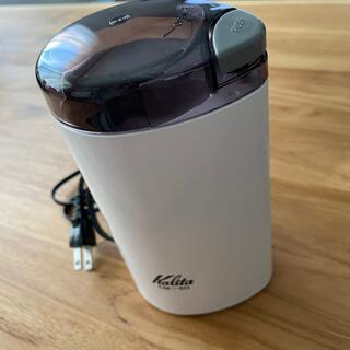 カリタ(CARITA)のカリタ Kalita CM-50 電動コーヒーミル ホワイト(電動式コーヒーミル)
