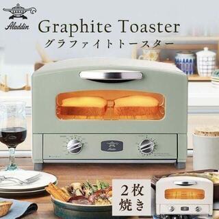 【新品】アラジングラファイトトースター グリーン CAT-GS13A/G
