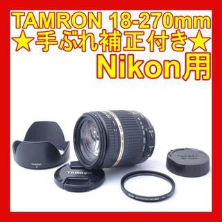 TAMRON - ❤手振れ補正する超便利な1本❤TAMRON 18-270mm❤Nikon用❤