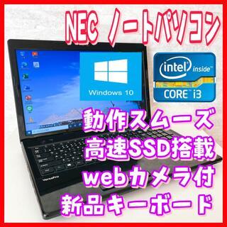 NEC - 【オススメ】NEC ノートパソコン webカメラ付 新品キーボード 高速SSD