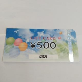 ジョイフル本田 株主優待4000円分