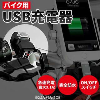 バイク USB 充電器 セット シガーソケット ポート スマホ ライト 電源 車(その他)