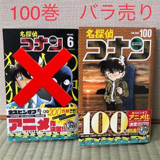 小学館 - 名探偵コナン100巻☆ 犯人の犯沢さん6巻☆2冊セット
