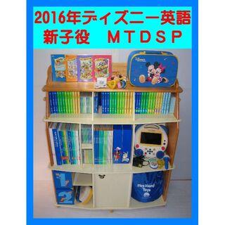 Disney - 2016年【お買い得】DWE ディズニー ワールドファミリー MTDSP セット
