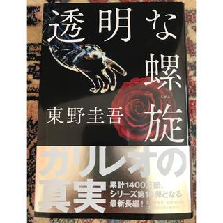 東野圭吾 透明な螺旋 (文学/小説)