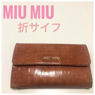 miumiu - MIU MIU ミュウミュウ サイフ