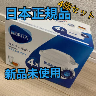 ブリタックス(Britax)のブリタ カートリッジ マクストラ プラス 4個パック(浄水機)