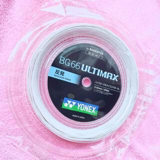 ヨネックス(YONEX)のBG66アルティマックス 200m 白色 バドミントンガット(バドミントン)