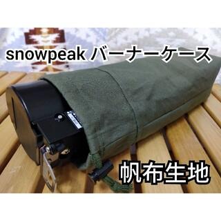 スノーピーク HOME&CAMP バーナー ケース 袋 帆布 カーキ アウトドア