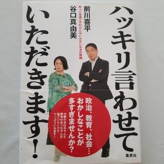 ハッキリ言わせていただきます! 黙って見過ごすわけにはいかない日本の問題(文学/小説)