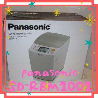 Panasonic - パナソニック SD-RBM1001 ホームベーカリー GOPAN 1斤対応