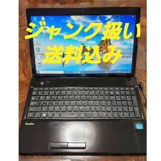 NEC - NECノートパソコンジャンク扱い 部品取りなど 送料込み!
