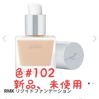 RMK - RMK リクイドファンデーション #102