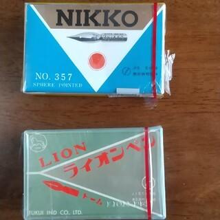 ニッコー(NIKKO)のニッコーサジペン No.357 & ライオンペン ドーム(ペン/マーカー)