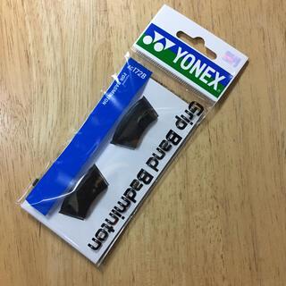 ヨネックス(YONEX)のYONEX バドミントン用グリップバンド 黒 2個入り 新品(バドミントン)
