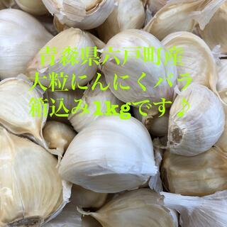 青森県六戸町産にんにく1kg(野菜)