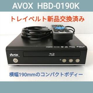 AVOX ブルーレイプレーヤー【HBD-0190K】◆トレイベルト新品交換済み(ブルーレイプレイヤー)