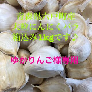 青森県六戸町産にんにく1kg