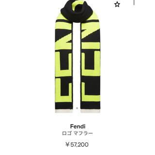 FENDI - お値下げ❗️フェンディ 正規品 マフラー 今季