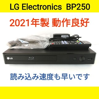 エルジーエレクトロニクス(LG Electronics)のLG ブルーレイプレーヤー【BP250】◆2021年製◆新品HDMIケーブル付属(ブルーレイプレイヤー)