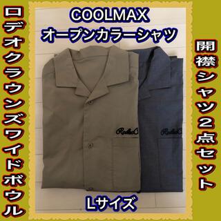 ロデオクラウンズワイドボウル(RODEO CROWNS WIDE BOWL)のロデオクラウンズ COOLMAX オープンカラーシャツ シャツ 2点セット 新品(シャツ)