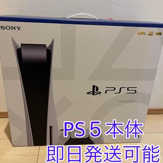 プレイステーション(PlayStation)のPS5 PlayStation5 本体 (家庭用ゲーム機本体)
