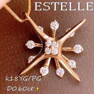 美品❗️ESTELLE D0.60ct K18ダイヤネックレス K18ネックレス(ネックレス)
