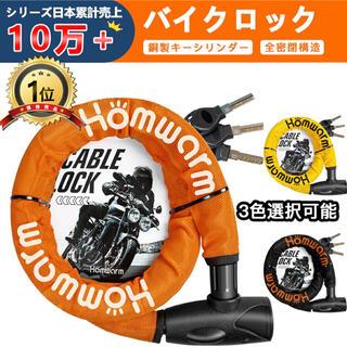 バイクロック チェーンロック バイク ワイヤーロック 盗難防止(その他)